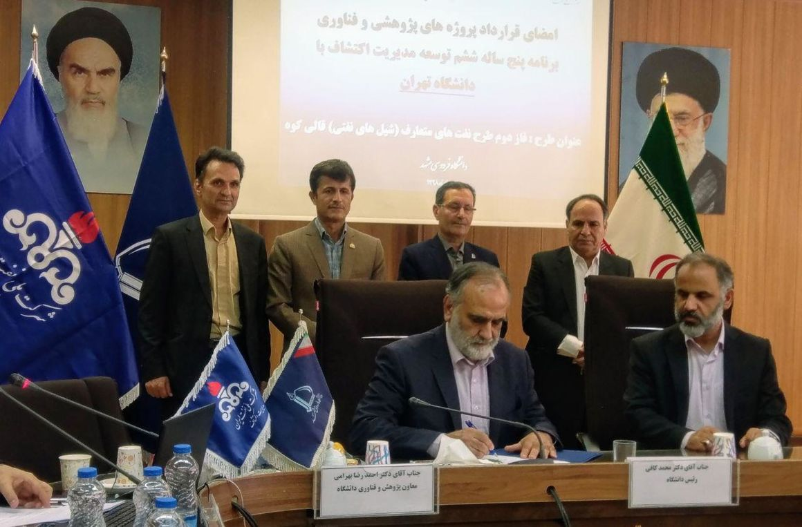 NIOC Inks Research Deals with Knowledge-based Firms
