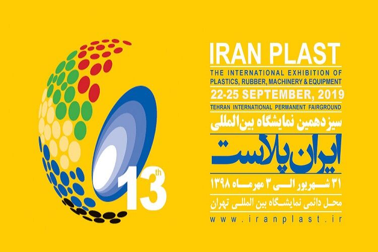 13th Iran Plast Showcase to Kick off on Sunday