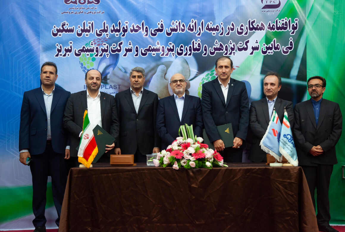 Iran to Build PVM Plant in Western Cities