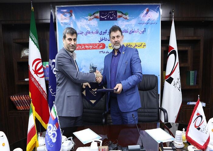 NISOC, PetroIran Ink Pump Production MOU